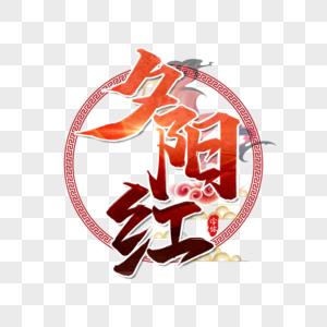 夕阳红艺术字设计文字图片