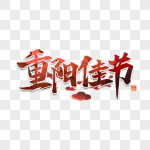 重阳佳节重阳节艺术字设计图片
