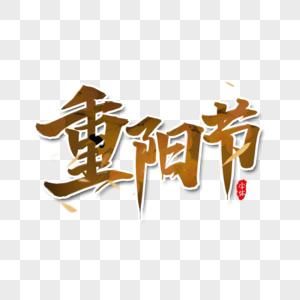 重阳节书法艺术字设计图片