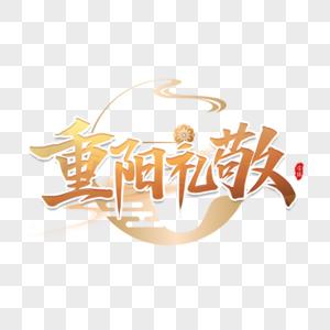 重阳礼敬重阳节书法艺术字图片
