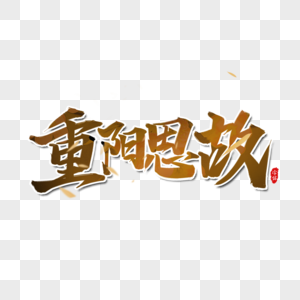 重阳思故书法艺术字设计图片
