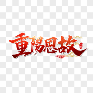 重阳思故重阳节书法艺术字图片
