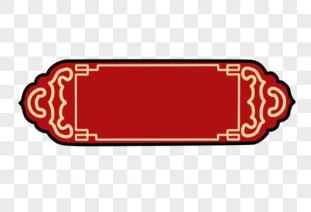 中秋国庆喜庆中式边框图片