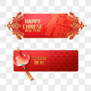 中国风新年标签图片
