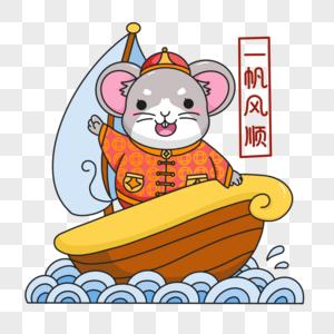 鼠年一帆风顺图片