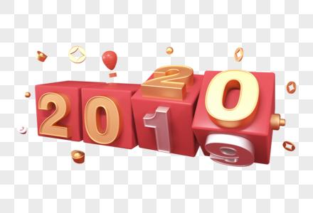 2020创意新年艺术字图片