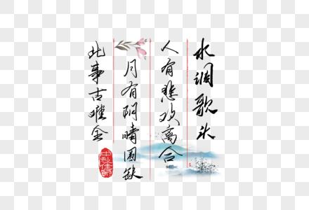 中秋节创意手写书信文案图片
