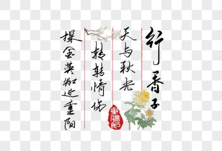 重阳节创意手写书信文案图片