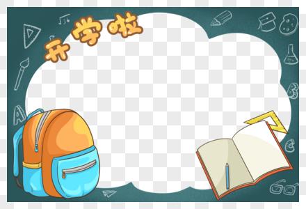 开学季书本书包边框图片