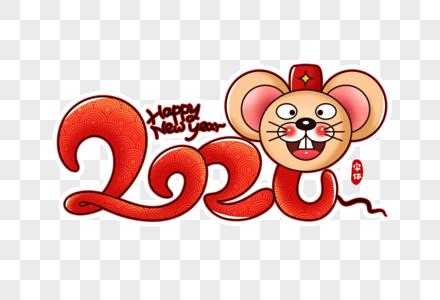 2020鼠年卡通字体设计图片
