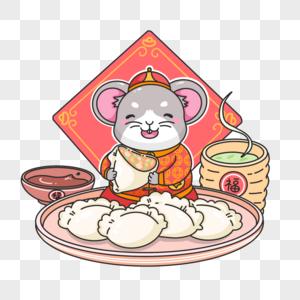 鼠年吃饺子图片