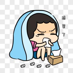 感冒流鼻涕表情包图片