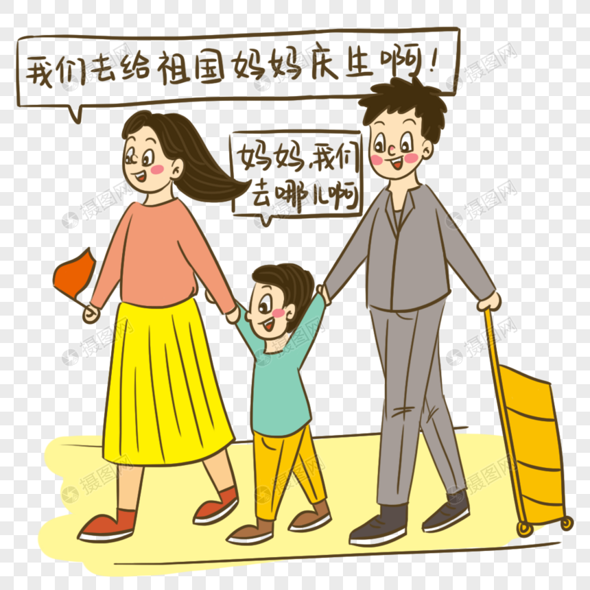 十一国庆出行小漫画图片