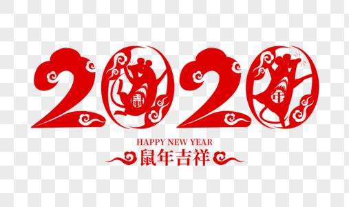 创意红色2020鼠年剪纸字体设计图片
