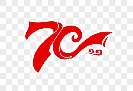 70周年字体设计图片