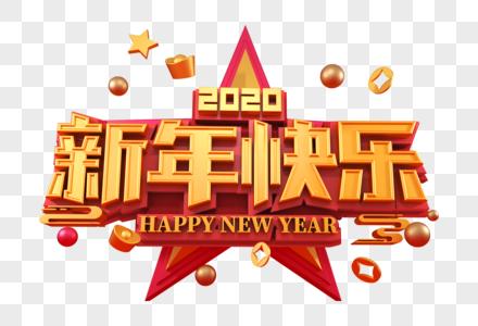 新年快乐立体字图片