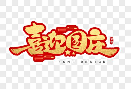 喜迎国庆字体设计图片