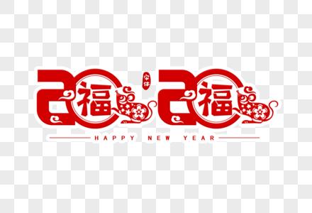 2020数字字体设计图片