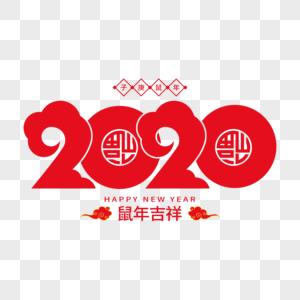 2020矢量艺术字图片