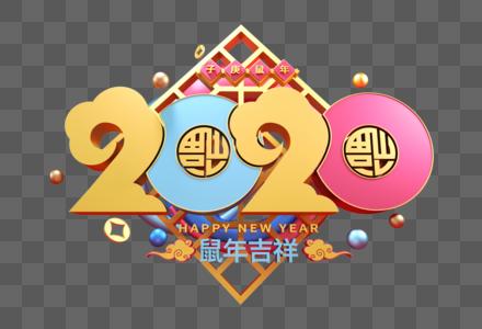 2020新年立体字图片
