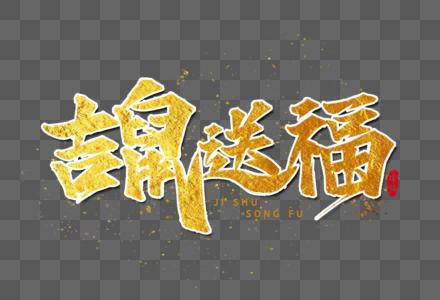 吉鼠送福艺术字设计图片