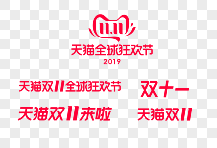 2019双十一logo图片