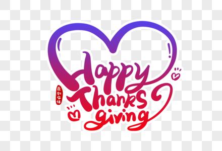 感恩节快乐手写英文字体设计图片