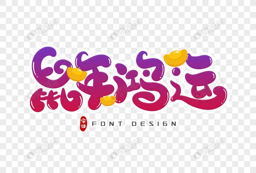 鼠年鸿运字体设计图片