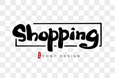 shopping手写英文字体设计图片