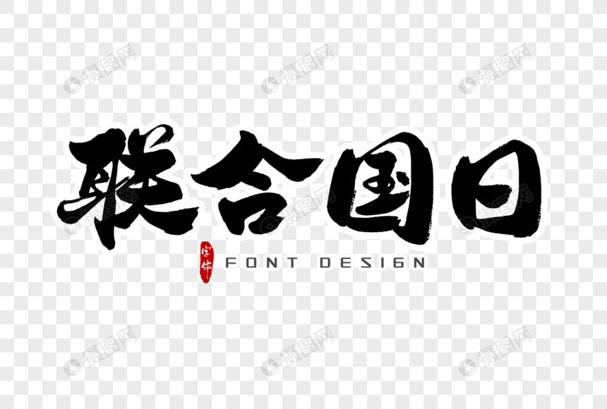 联合国日字体设计图片