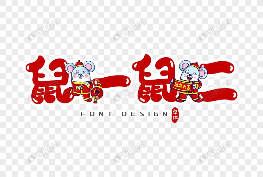 鼠一鼠二字体设计图片