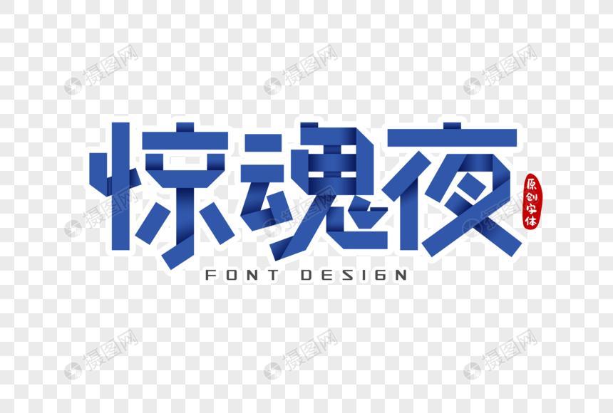 惊魂夜折纸风字体设计图片