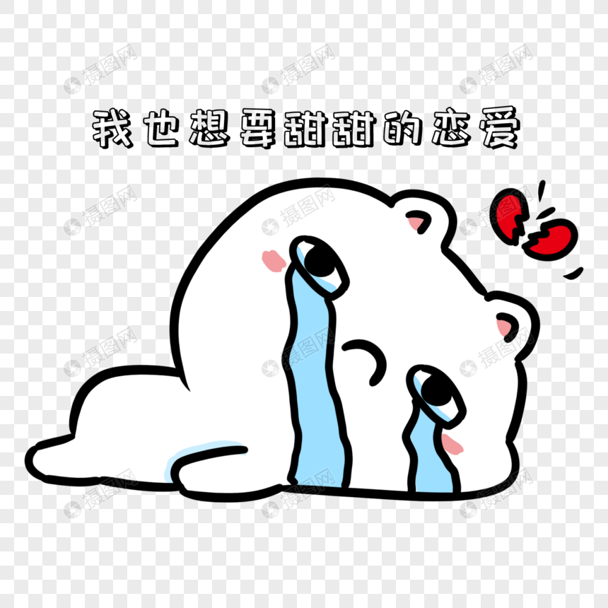 单身狗哭泣表情包图片