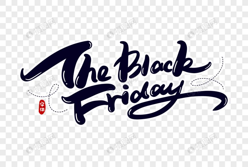 黑色星期五英文字体设计图片