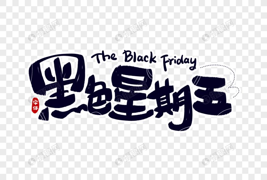 黑色星期五字体设计图片