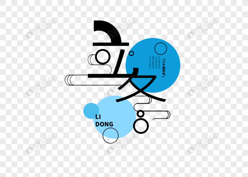 立冬字体设计图片
