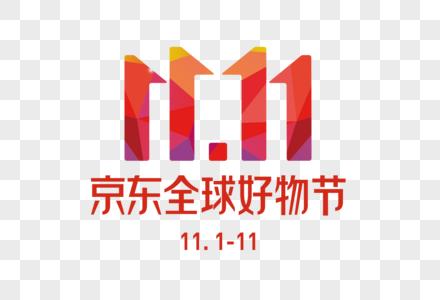 京东双十一logo图片