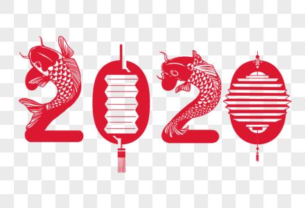 2020年年有余剪纸风字体设计图片