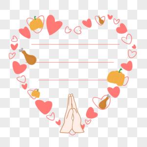 感恩节边框图片