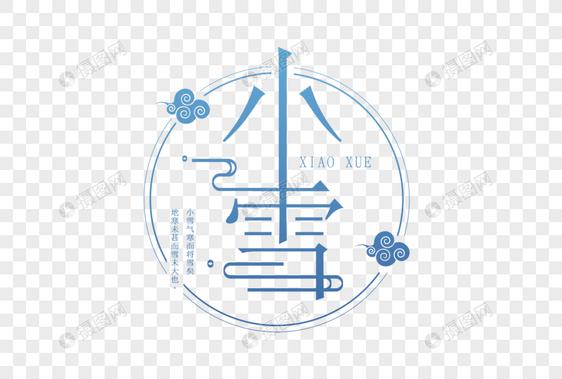 中国风小雪字体图片