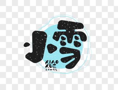 小雪字体设计图片