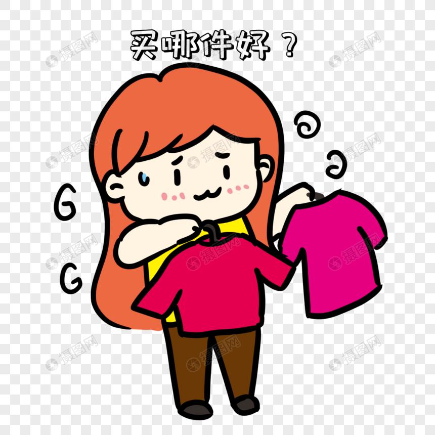 女生购物纠结表情包图片