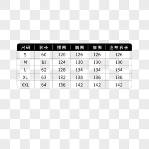 电商服装尺寸表格图片