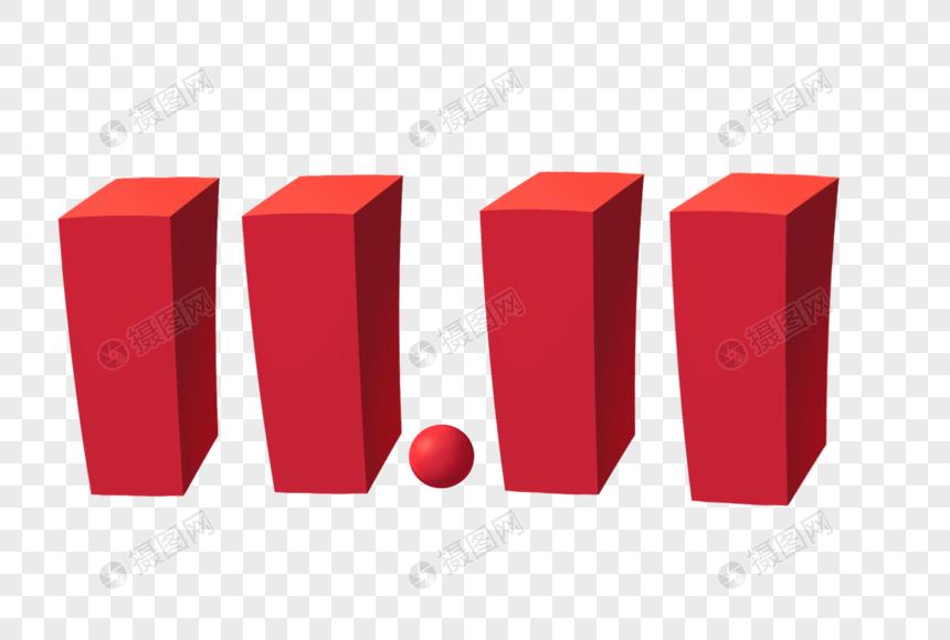 双11立体数字图片