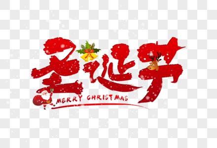 手写圣诞节图片