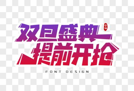 双旦盛典提前开抢字体设计图片