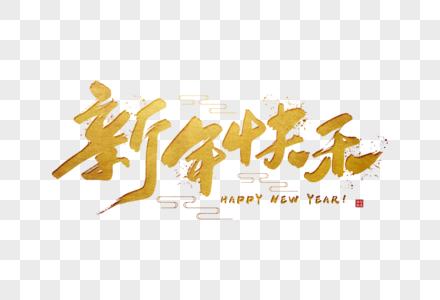 手写金色新年快乐图片