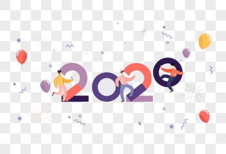 2020贺卡艺术字图片