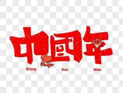 中国年手写字体设计图片