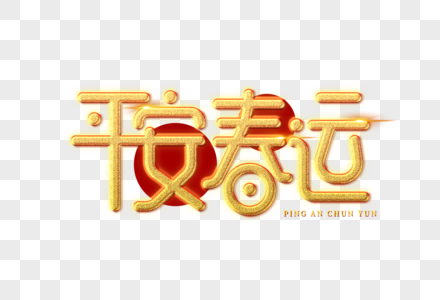 平安春运艺术字图片